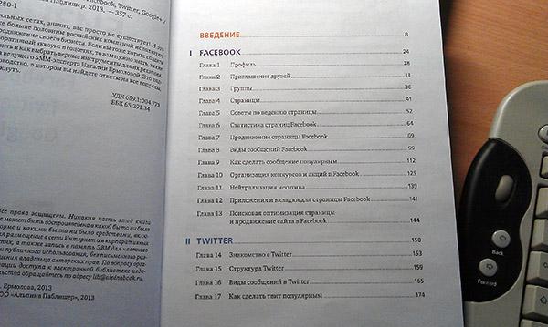 фото части содержания книги