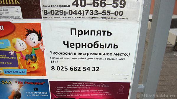 Объявление о поездке в Припять