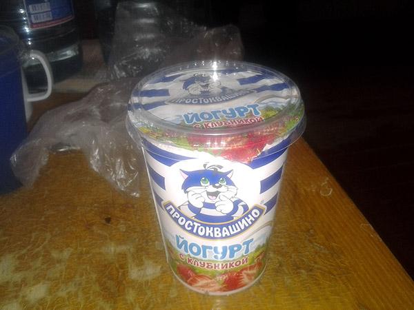 мой любимый йогурт