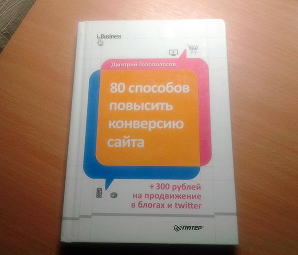 Отзыв о книге 80 способов повысить конверсию сайта