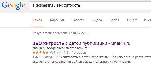 google site search для chrome