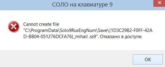 файл сохранения данных Соло на клавиатуре