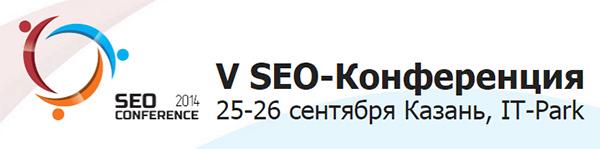 еду на SEO конференцию в Казань
