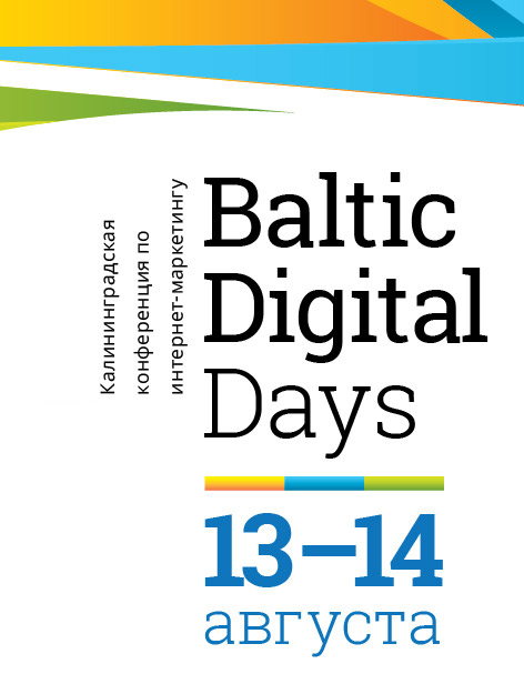 Третья конференция по интернет-маркетингу и заработку в сети Baltic Digital Days 2015