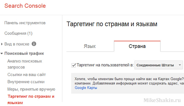 Как задать регион сайта в Google Search Console